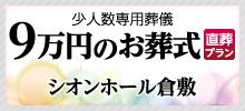 9万円のお葬式 シオンホール倉敷